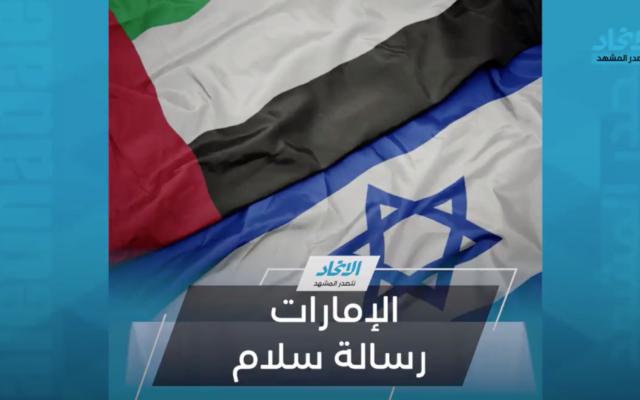Une vidéo publiée par le journal émirati al-Ittihad Emirati se félicite de l'accord de normalisation Israël-EAU. (Capture d'écran : Twitter)