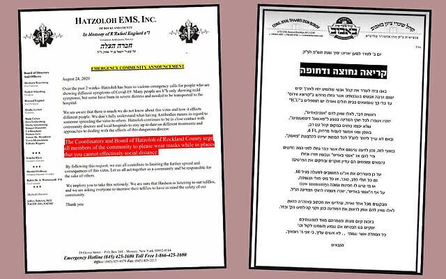 Un service d'ambulance et une synagogue de Brooklyn ont averti de nouveaux cas de COVID-19 dans les communautés orthodoxes locales. (Capture écran / WhatsApp via JTA)