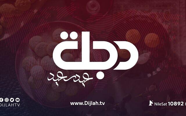 Capture d'écran de la chaine Dijlah.