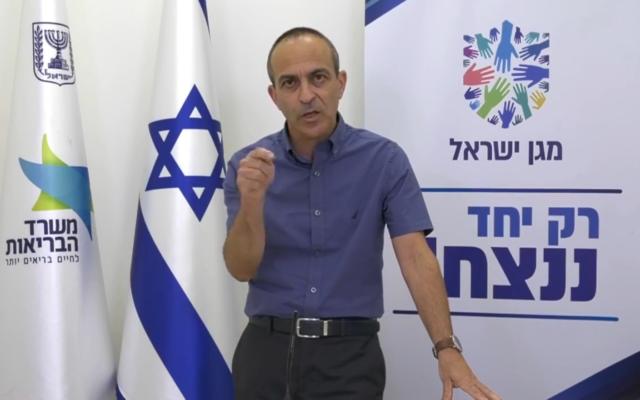 L'homme fort de la lutte contre le coronavirus en Israël, le professeur Ronni Gamzu, au cours d'un point-presse au ministère de la Santé, le 2 septembre 2020 (Capture d'écran : Facebook)