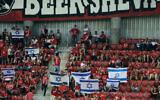 Les supporters de Hapoël Beer-Sheva agitent des drapeaux israéliens avant le match de football de barrage entre le Celtic et Hapoël Beer-Sheva au Turner Stadium dans la ville de Beer-Sheva, au sud d'Israël, le 23 août 2016. (Gil Cohen-Magen/AFP)