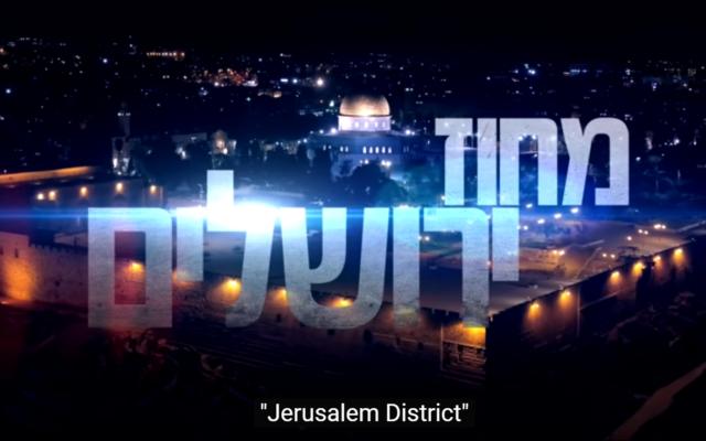 """Le logo du docudrame de Kan """"Jerusalem District"""". (Capture d'écran : YouTube)"""