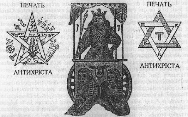 """Le frontispice d'une édition de 1912 du """"Protocole des sages de Sion"""". (Crédit : Wikipedia/ Domaine public)"""