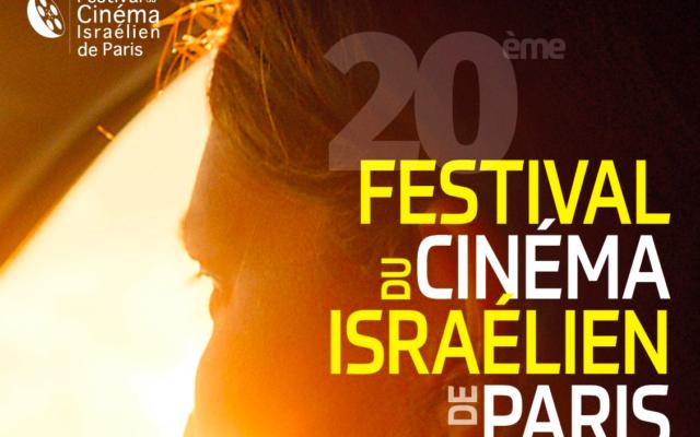 L'affiche de la 20e édition du Festival du cinéma israélien de Paris.