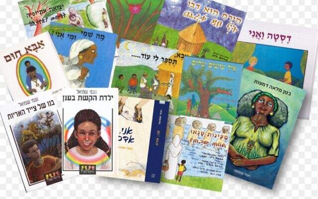 Certains des livres écrits sur l'expérience éthiopienne israélienne par Naomi Shmuel, qui interviendra lors de la célébration du Sigd par Beit Avi Chai le 16 novembre 2020. (Crédit :Naomi Shmuel)