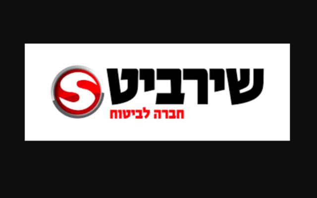 Le logo de la société d'assurance Shirbit.