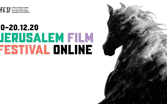 La 37eédition du Festival international du film à Jérusalem se déroulera cette année en édition digitale uniquement du 10 au 20 décembre 2020.