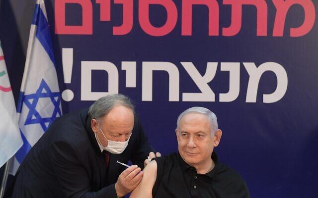 Le Premier ministre israélien Benjamin Netanyahu s'est fait vacciner samedi soir contre le Covid-19, lançant du même coup la campagne nationale de vaccination contre ce virus en Israël. (Crédit : Amos Ben-Gershom/GPO)