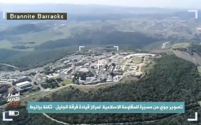 Capture d'écran d'une vidéo du Hezbollah diffusée sur la chaîne al-Manar du groupe terroriste, le 4 décembre 2020, montrant une base militaire israélienne qui aurait été filmée par un drone envoyé en Israël. (Capture d'écran)