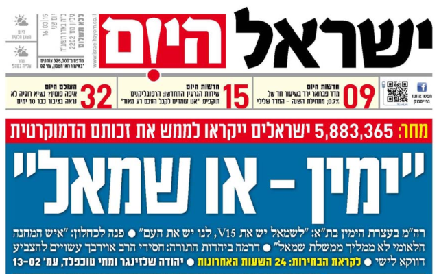 """Un titre de Israel Hayom le jour des élections, le 17 mars 2015, cite Benjamin Netanyahu sur l'impératif pour les citoyens de choisir: """"Droite -- ou gauche"""". (Capture d'écran)"""