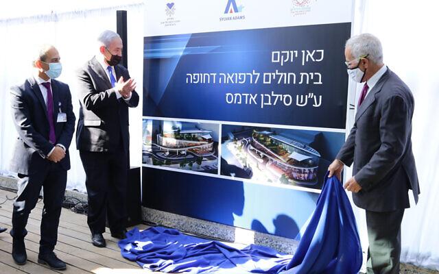 La cérémonie avant la construction d'un nouveau service de soins d'urgence de l'hôpital Ichilov, avec Ronni Gamzu, Benjamin Netanyahu et Sylvan Adams. (Crédit : GPO)