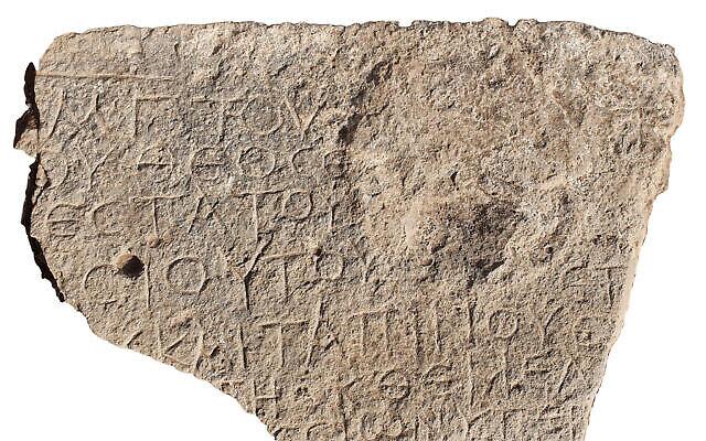 """Une inscription grecque de la fin du 5e siècle de notre ère, """"Christ fils de Marie"""", a récemment été trouvée dans le village d'et-Taiyiba (Taibe) dans la vallée de la Jezreel. (Tzachi Lang/Israel Antiquities Authority)"""