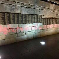 Le graffiti sur le Mur des Justes au Mémorial de la Shoah à Paris, le 27 janvier 2021. (Crédit : @IsraelenFrance)