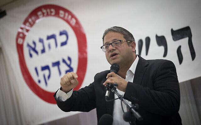 Itamar Ben Gvir du parti Otzma Yehudit s'exprime lors d'une cérémonie à Jérusalem marquant le 27e anniversaire de l'assassinat du rabbin extrémiste Meir Kahane, le 7 novembre 2017. (Yonatan Sindel/Flash90)
