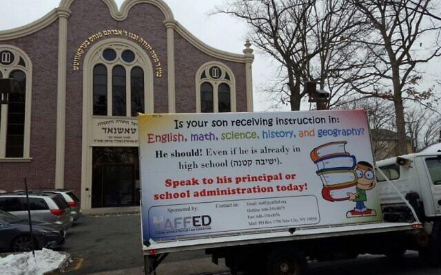 Un panneau d'affichage de YAFFED devant une yeshiva, exhortant les parents à penser à l'éducation laïque de leurs fils. Les écoles de la communauté ultra-orthodoxe pratiquent presque toutes la ségrégation sexuelle. (Autorisation : Yaffed)