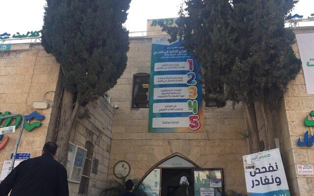 Des Palestiniens de Jérusalem-Est entrent dans un dispensaire de vaccination contre le coronavirus, le 5 janvier 2021. (Aaron Boxerman/The Times of Israel)