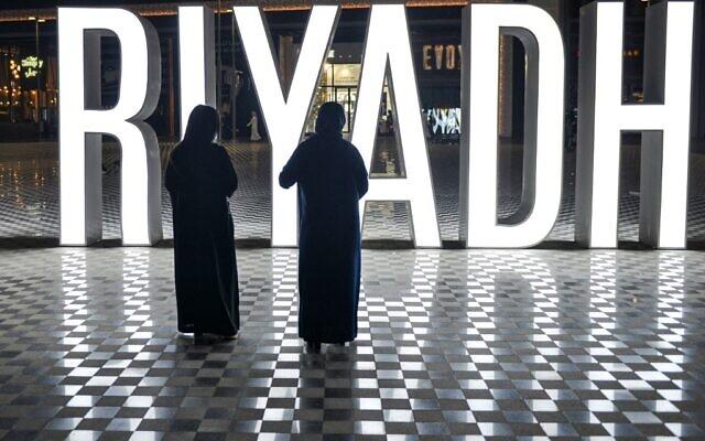 """Des femmes devant un panneau """"I LOVE RIYADH"""" dans un centre commercial de Riyad, la capitale de l'Arabie saoudite, le 31 octobre 2020. (Crédit : FAYEZ NURELDINE / AFP)"""
