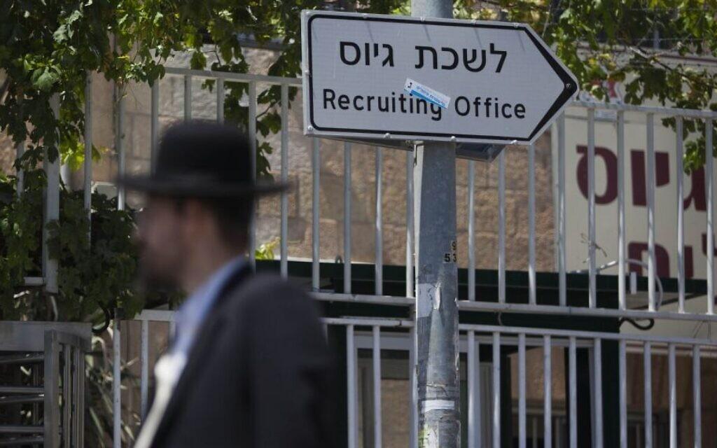 Un homme ultra-orthodoxe passe devant le bureau de recrutement de l'armée à Jérusalem, le 22 juillet 2013. (Yonatan Sindel/ Flash 90/ File)