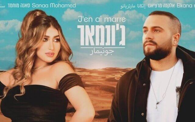 La chanteuse marocaine Sanaa Mohamed et le chanteur israélien Elkana Marziano chantent en duo. (Capture d'écron YouTube)