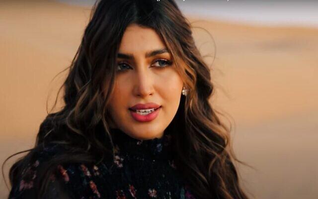 Sanaa Mohamed dans un clip vidéo avec un artiste israélien (Capture d'écran/YouTube)
