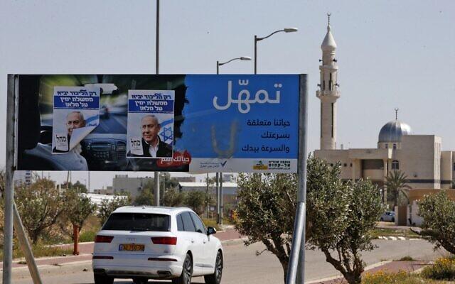 Une affiche de campagne pour le Premier ministre Benjamin Netanyahu, chef du Likud, à Tabareen, une ville bédouine située près de Beer Sheva, dans le sud du pays, le 7 mars 2021. (Crédit :  HAZEM BADER / AFP)