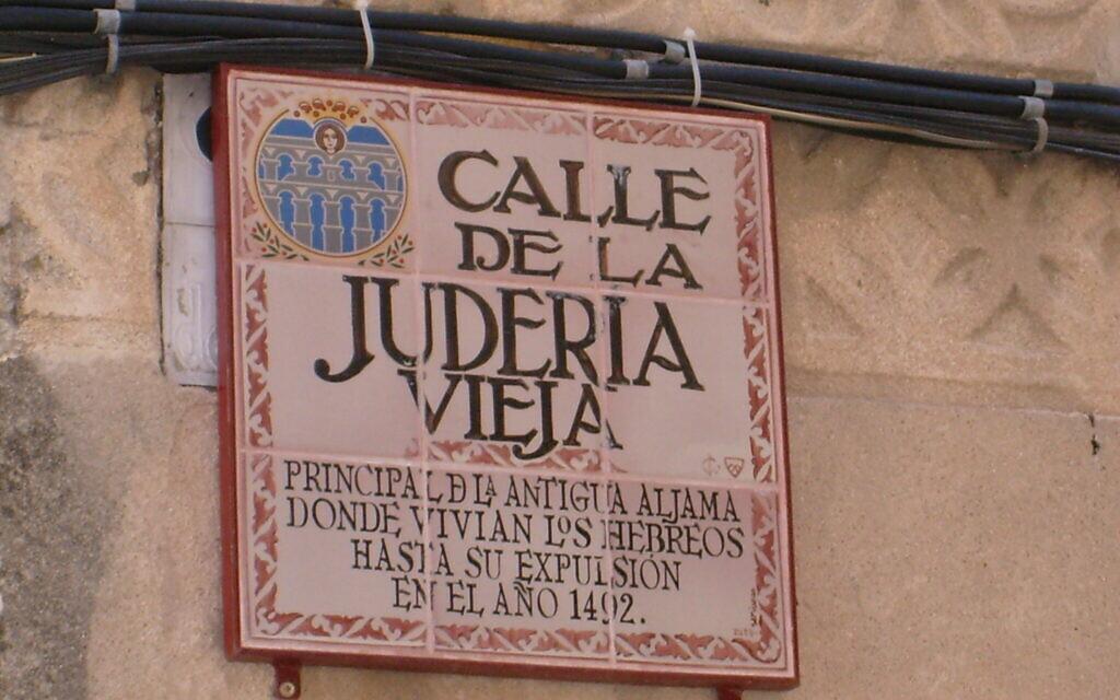 La Calle de la Juderia Vieja, ou quartier juif à Segovia, en Espagne, en 2008. (Crédit : Marjorie Sandor)