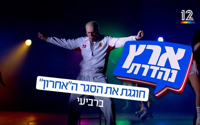 """L'émission """"Eretz Nehederet"""". (Capture d'écran : Douzième chaine)"""
