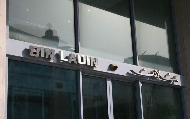 Les bureaux de la famille Ben Laden en Arabie saoudite, en 2004. (Crédit : Bertil Videt / CC BY 2.5)