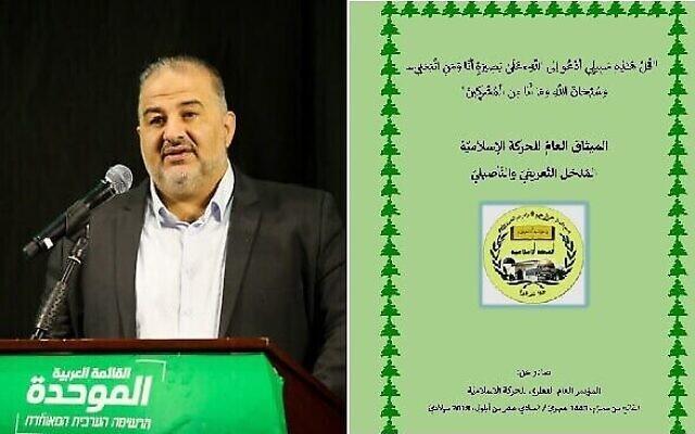 Le leader du parti Raam Mansour Abbas. (Crédit :  David Cohen / Flash90); la charte du mouvement islamique du sud