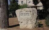 Le mémorial en souvenir du capitaine  Nechemiah Cohen dans le quartier Abu Tor à Jérusalem. (Crédit :Shmuel Bar-Am)