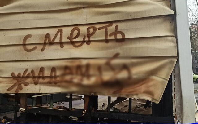 Un centre communautaire juif vandalisé à Moscou, le 20 avril 2021. (Crédit : RJC via JTA)