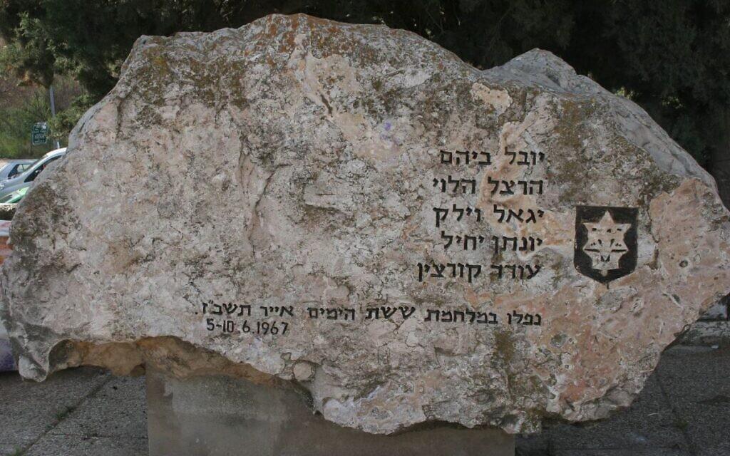 Le mémorial dans la vallée de la Croix, à Jérusalem, qui inclut les noms des   lieutenants Yuval Bihem et Yigal Vilk. (Crédit : Shmuel Bar-Am)