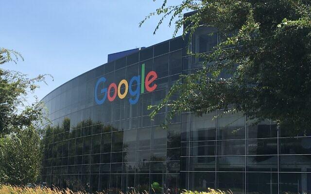 Le siège de Googleplex à Mountain View, en Californie. (Crédit : Wikimedia Commons via JTA)