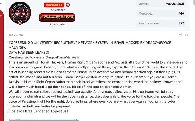 Capture d'écran d'un site web malaisien annonçant le piratage d'une base de données contenant les coordonnées de centaines de milliers d'étudiants israéliens dans des établissements d'enseignement supérieur. (Crédit : DragonForce)