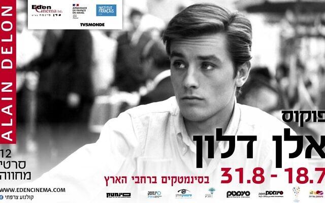Du 17 juillet au 31 août, 12 des films les plus marquants d'Alain Delon seront à voir ou à revoirdans les Cinémathèques de Tel Aviv, Jérusalem, Haïfa, Sderot, Holon, Herzliya et au Centre Culturel de Savyon.