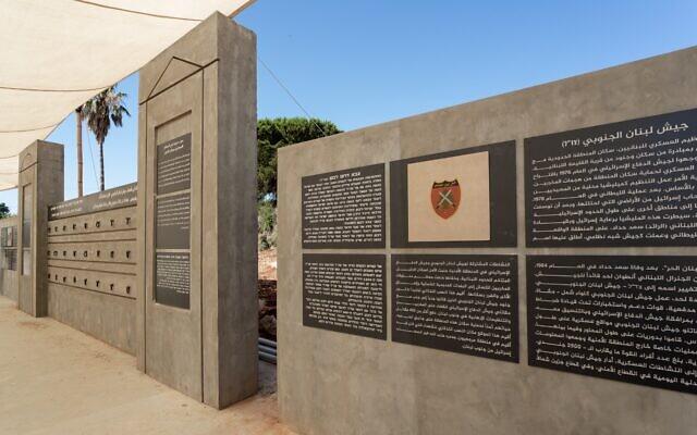 Un nouveau mémorial en hommage aux combattants de l'armée du sud-Liban tombés au combat à Metulla. (Crédit : ministère de la Défense)