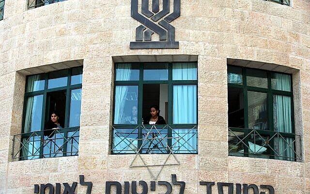 Illustration : le bâtiment de l'Institut national d'assurance. (Crédit photo : Yossi Zamir/Flash90)