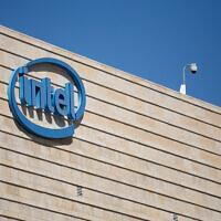 Un bâtiment de l'entreprise Intel à Jérusalem, le 18 mai 2016. (Crédit : Yonatan Sindel/Flash90)