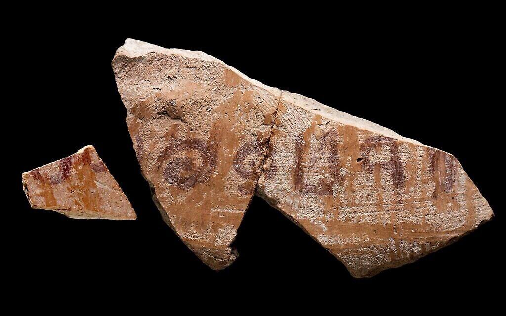 """L'inscription """"Jerubbaal"""", écrite à l'encre sur un récipient en poterie, découverte à Khirbet el Rai. (Crédit: Dafna Gazit, Autorité israélienne des antiquités)"""