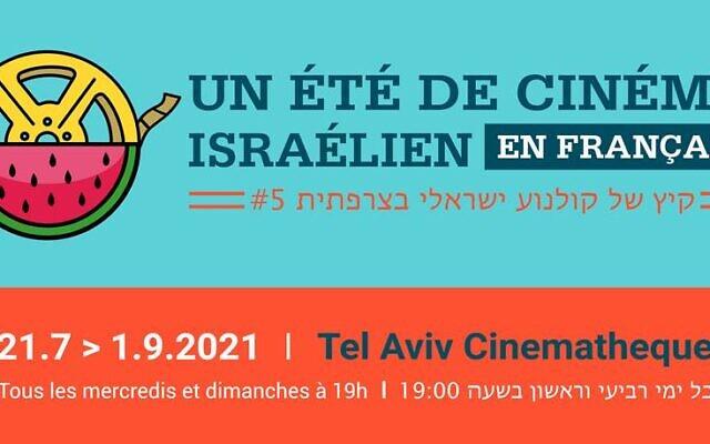 """Le festival """"Un été de cinéma israélien - en français"""" démarrera ce mercredi à la Cinémathèque de Tel Aviv."""