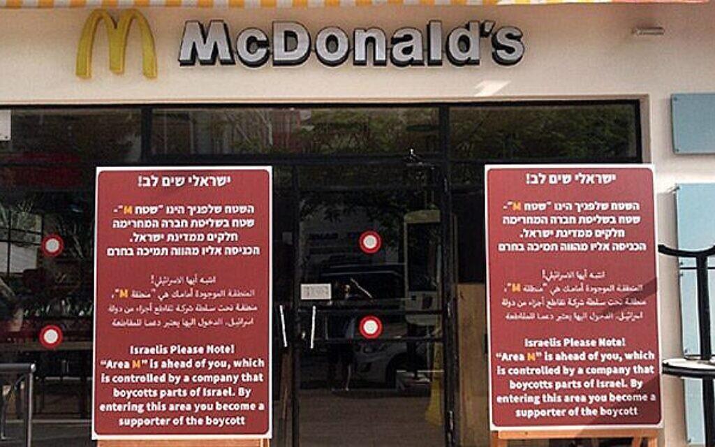 Des panneaux placés devant des succursales de McDonald's à Tel Aviv le 4 juin 2019, accusant la chaîne de restauration rapide de boycotter les implantations de Cisjordanie, et exhortant les Israéliens à boycotter le géant de la restauration en retour. (Capture d'écran de la Douzième chaîne)