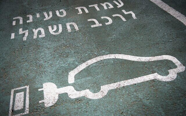 Une station de recharge pour véhicules électriques. (Crédit : Sraya Diamant/Flash90)