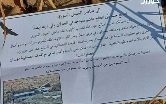 Un tract déposé du côté syrien de la frontière le 18 août 2021. (Crédit : Twitter)