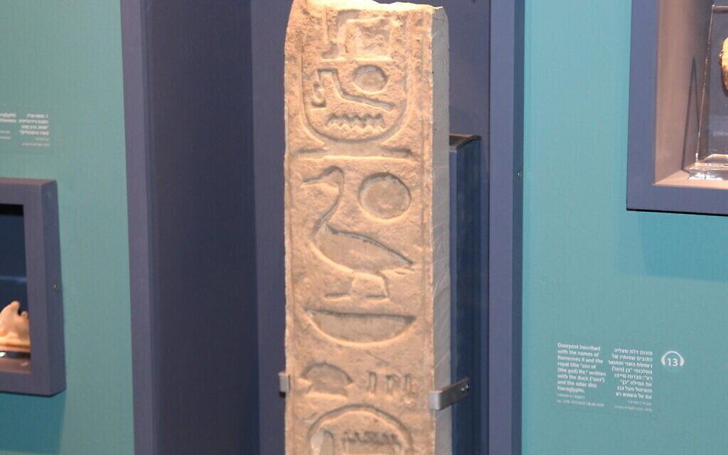 """Un montant de porte de l'Egypte ancienne utilise un hiéroglyphe de canard pour le mot """"fils"""". Il est exposé à l'exposition """"Early Birds"""" du Musée des Terres de la Bible. (Shmuel Bar-Am)"""
