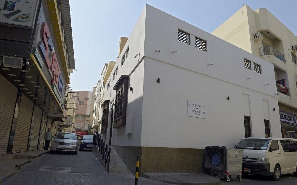 Une vue générale de l'extérieur de la synagogue House of Ten Commandments, à Manama, la capitale de Bahreïn, le 4 septembre 2021. (Crédit : Mazen Mahdi / AFP)