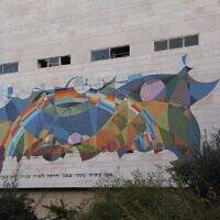 """La mosaïque """"l'Arc-en-ciel"""" placée sur la centrale téléphonique de Bezeq sur Hebron Road, à Jérusalem. (Crédit : Ranbar/ Wikimedia commons)"""