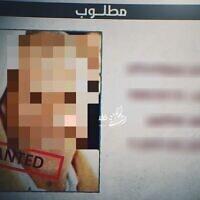 Les médias palestiniens ont publié les informations personnelles du prochain chef du Shin Bet. (Capture d'écran)