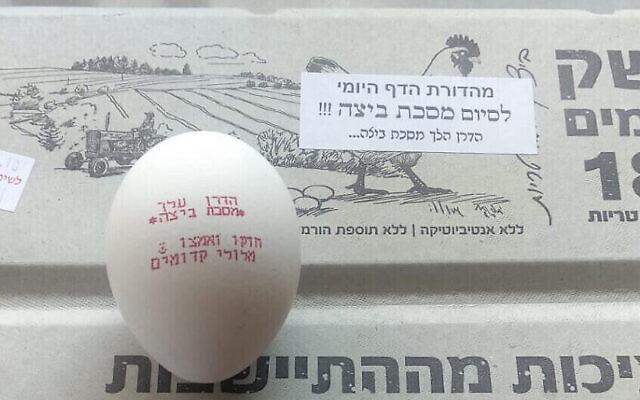 """Un œuf du producteur Meshek Kedumim avec un message aux participants du programme d'étude du Talmud Daf HaYomi en l'honneur de la conclusion du Traité Beitzah, qui signifie """"œuf"""". (Crédit : Facebook via JTA)"""