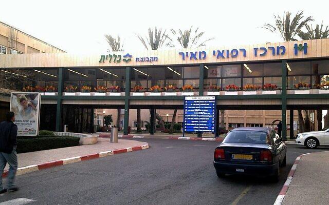 L'hôpital Meir de Kfar Saba. (Crédit : Ranbar / CC BY-SA 3.0)