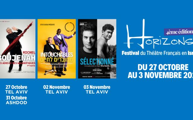 Le Festival du théâtre français en Israël, du 27 octobre au 3 novembre 2021.